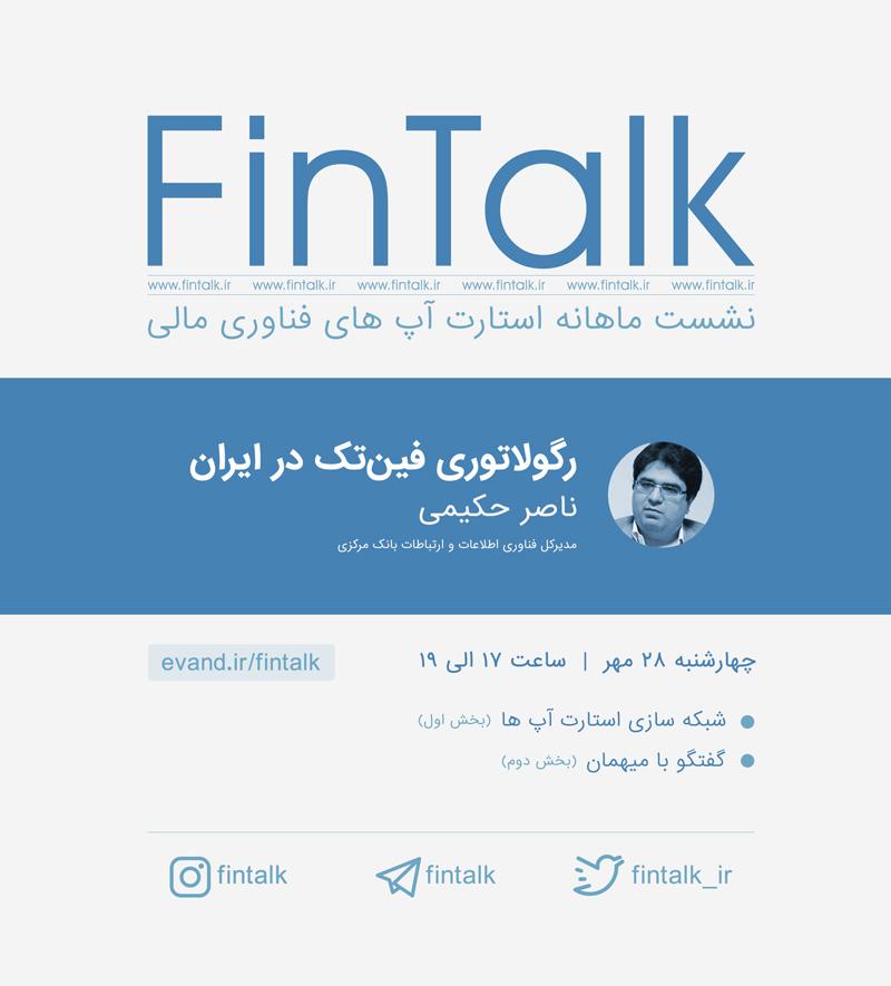 رگولاتوری فینتک در ایران