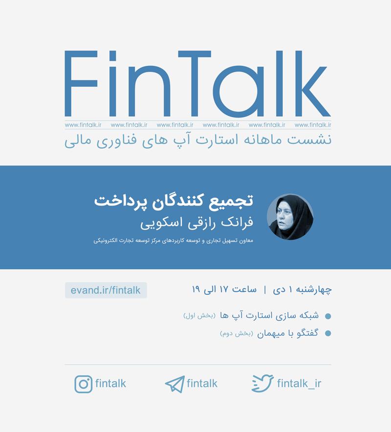 fintalk_banner