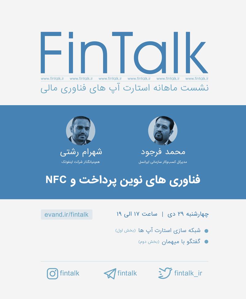 فناوری های نوین پرداخت و NFC